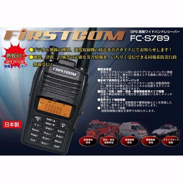 GPS搭載ワイドバンドレシーバー FC-S789
