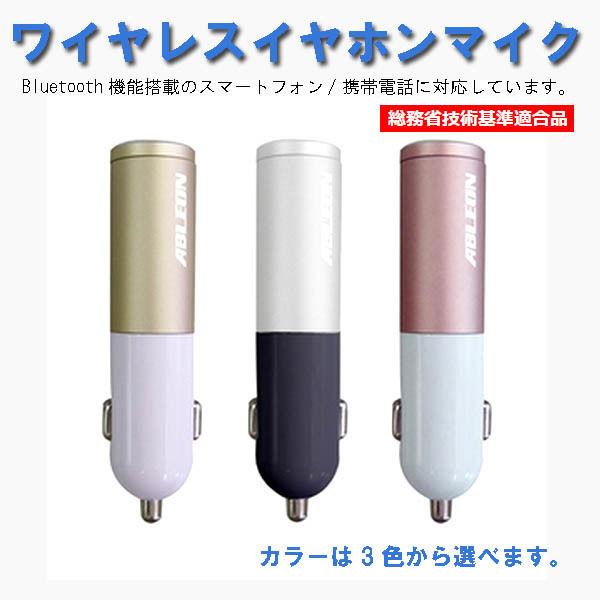 Bluetooth対応ワイヤレスイヤホンマイク[AX-B10]