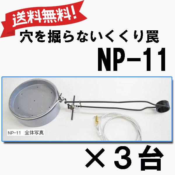 穴を掘らないくくり罠[NP-11]3台セット
