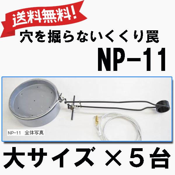 穴を掘らないくくり罠[NP-11]踏み板大サイズ 5台セット