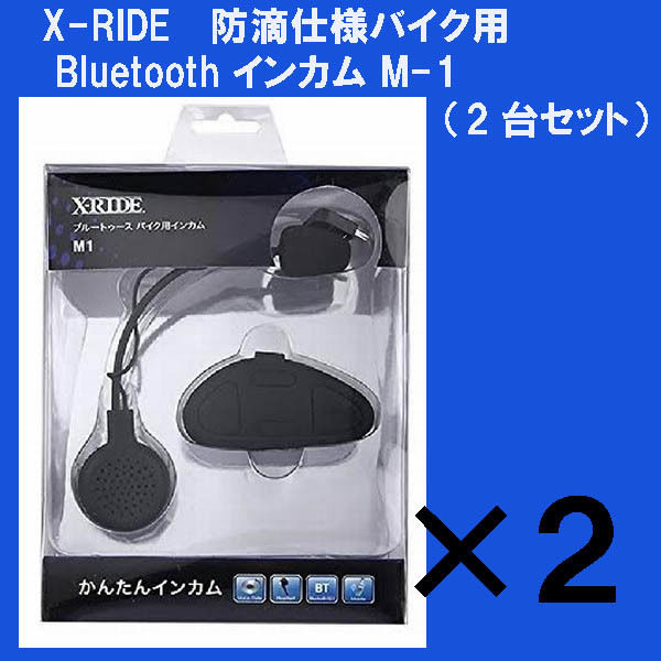 X-RIDE 防滴仕様バイク用 Bluetooth インカム M-1 (2台セット)