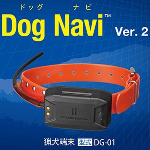 GPSマーカー ドッグナビ 猟犬端末 DG-01