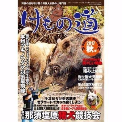 けもの道 2017 秋号 Hunter's autumN