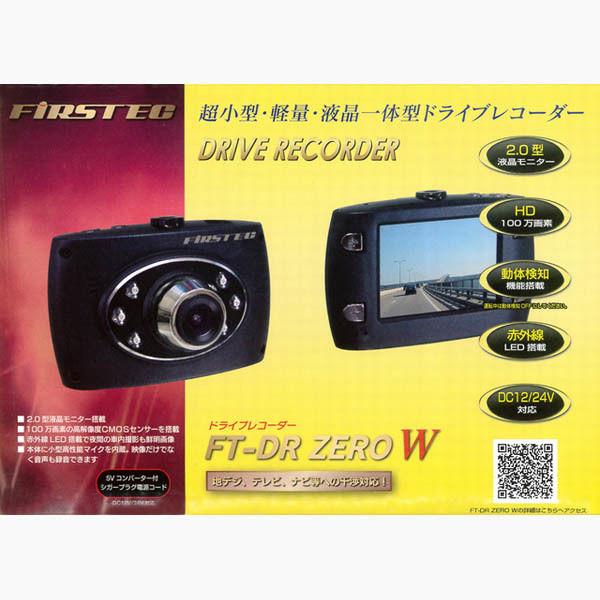 超小型・軽量・液晶一体型ドライブレコーダー[FT-DRzeroW]