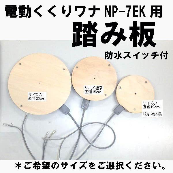 踏み板(電動くくりワナNP-7EK用)