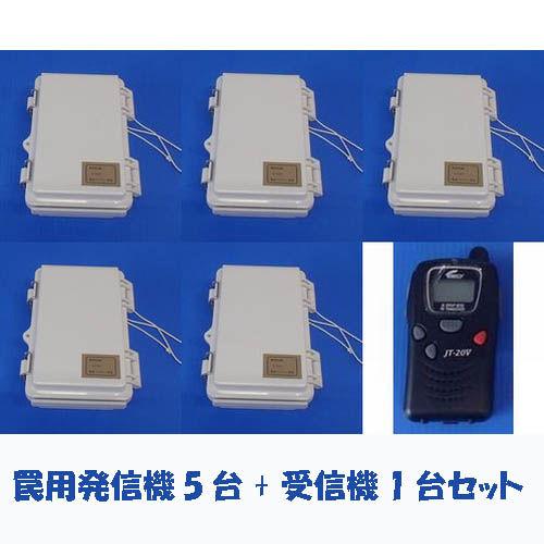 合法・ワナ用発信機5台+受信機1台セット