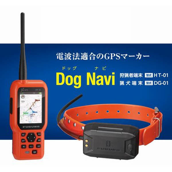 GPSマーカー ドッグナビ 1set
