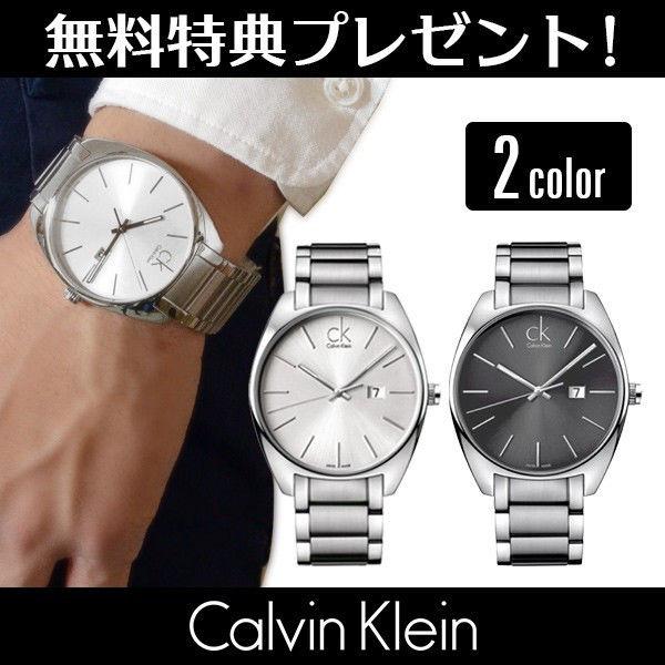特典付き!【数量限定】カルバンクライン メンズ エクスチェンジ K2F21126 K2F21161  腕時計