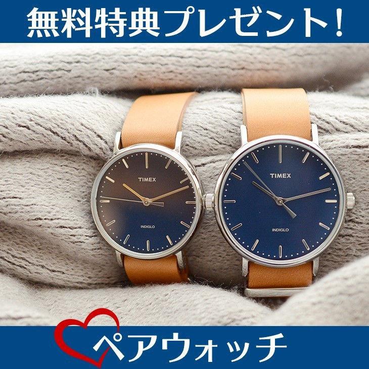 【無料特典付き!】タイメックス ペアウォッチ ウィークエンダー TW2P97800TW2P98300  腕時計