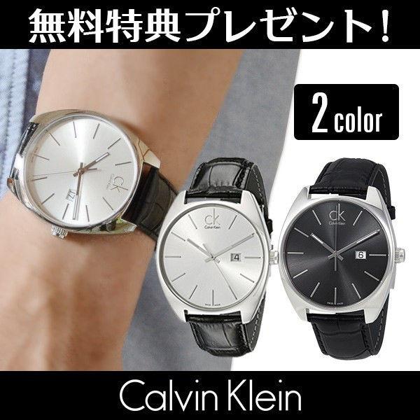 60%OFF 無料特典付き!【数量限定】カルバンクライン メンズ エクスチェンジ K2F21120 K2F21107  腕時計