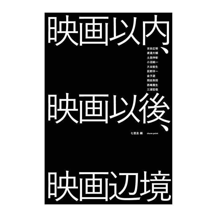 『映画以内、映画以後、映画辺境』七里圭 編