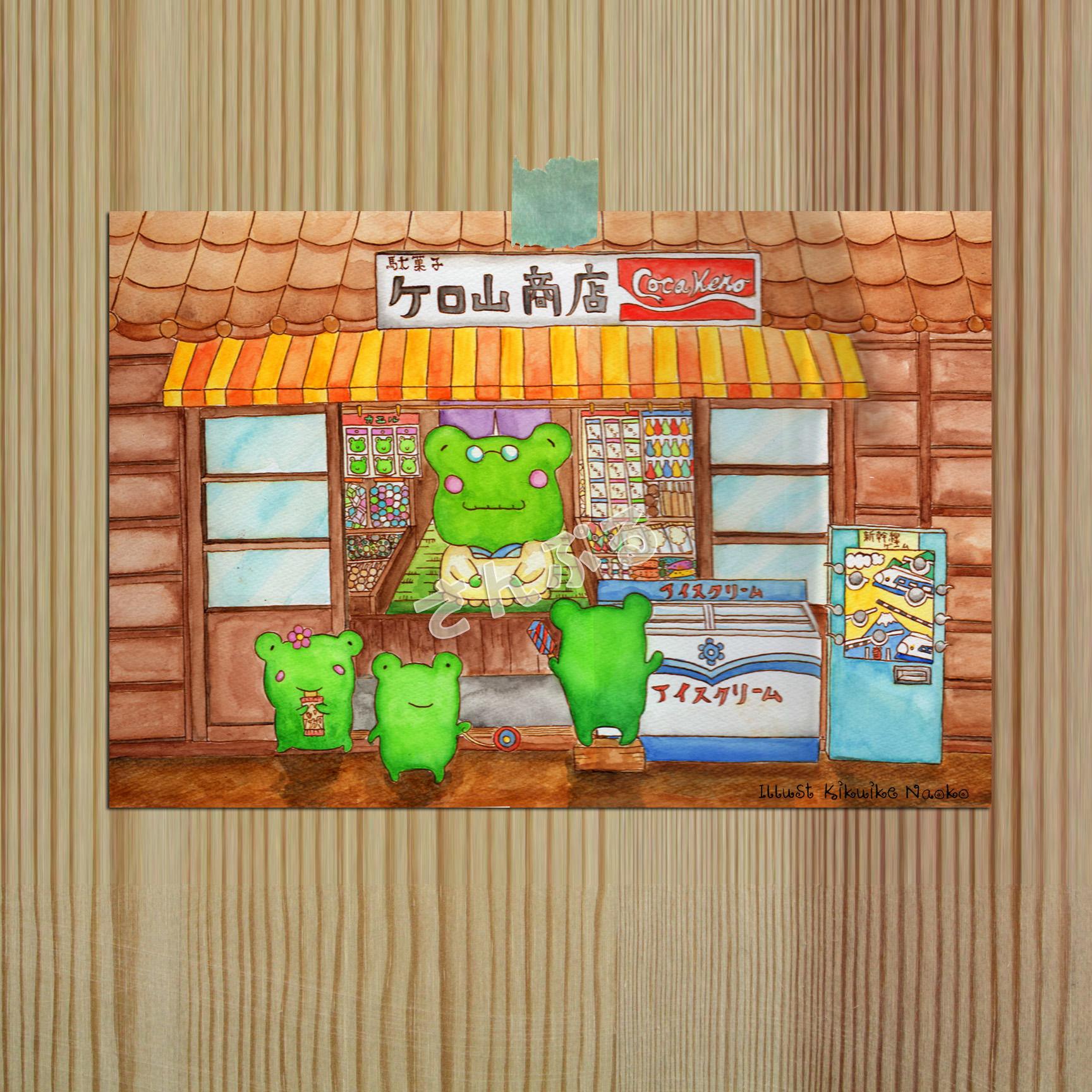 ポストカード かえるの親子シリーズ 「駄菓子屋」