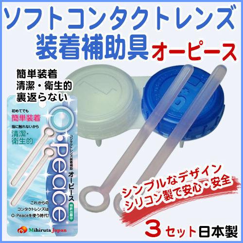 オーピース・コンタクトレンズ簡単装着具    《3セット》日本製