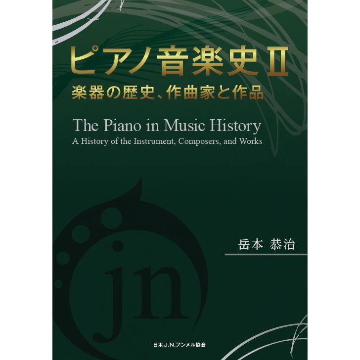 ピアノ音楽史Ⅱ 岳本恭治:著