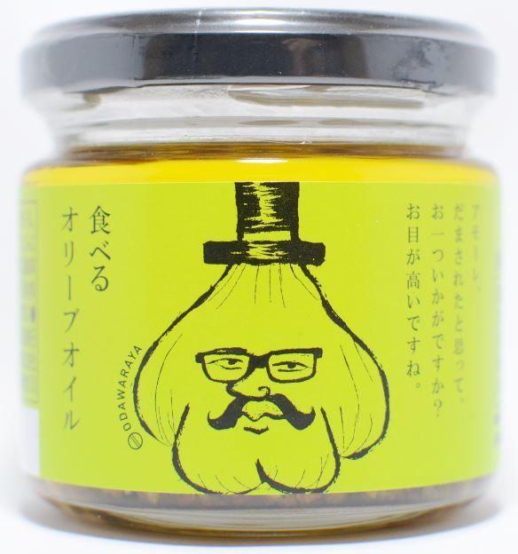 食べるオリーブオイル 瓶 110g