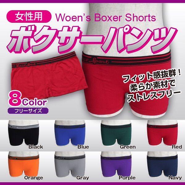 女性用ボクサーパンツ8色★柔らか素材でぴったりフィット!★送料無料★