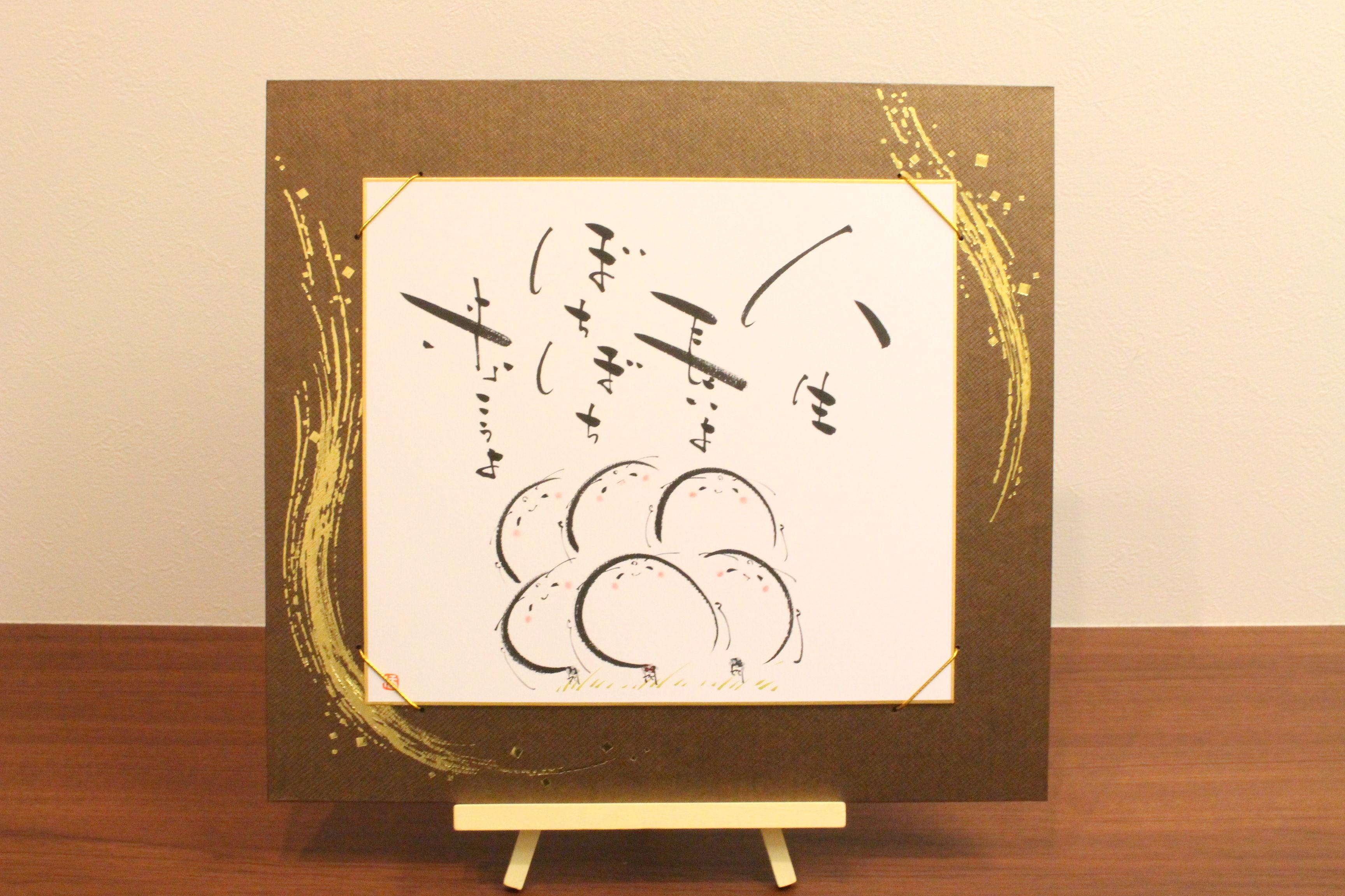 ほほえみ地蔵(額入り色紙)