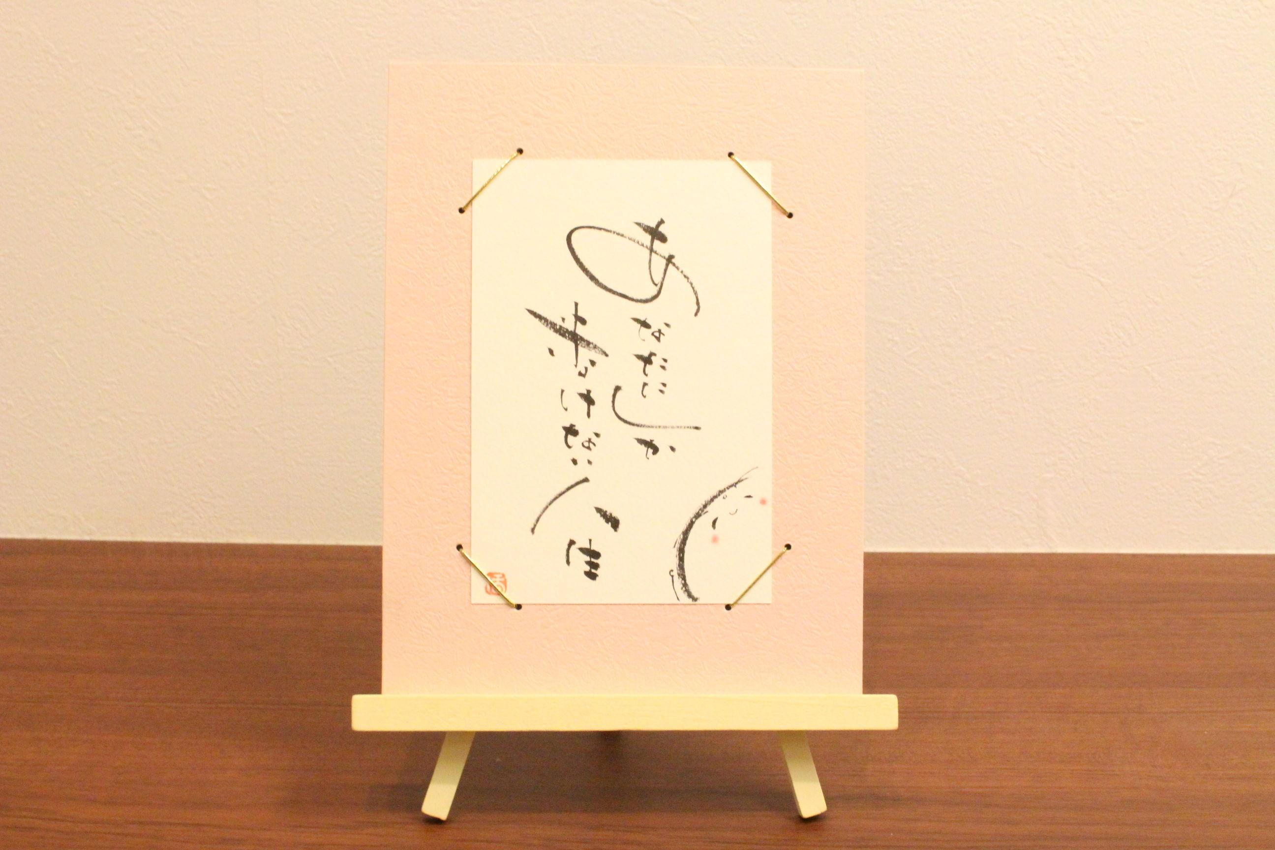 ほほえみ地蔵(額入りポストカード)