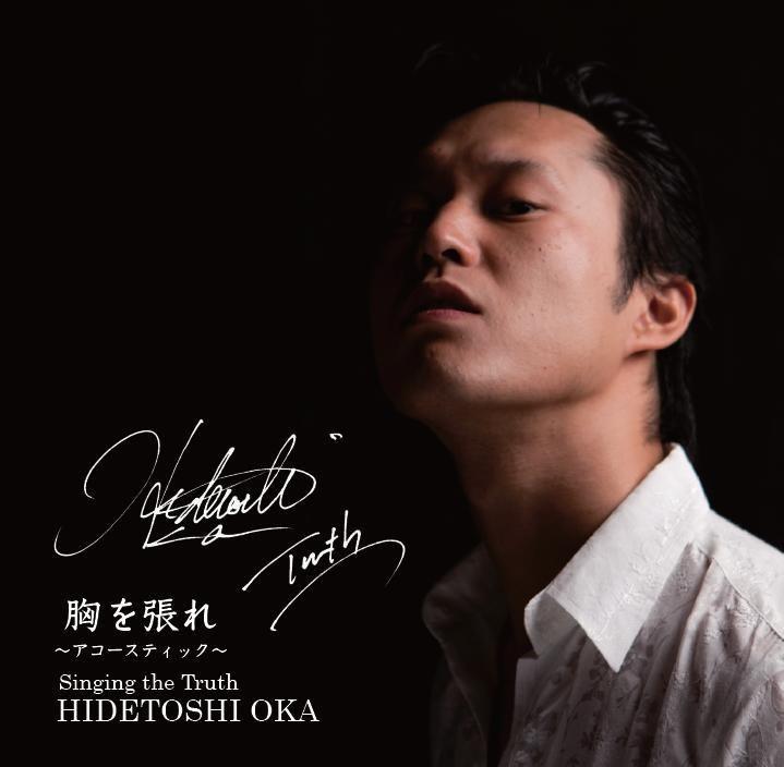 【CD-R】胸を張れ(アコースティック)