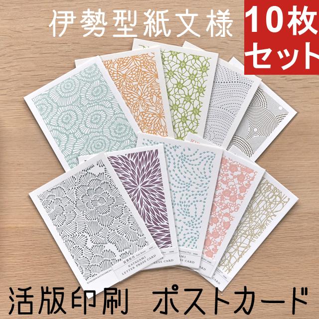ポストカード-伊勢型紙文様-活版印刷10枚セット【送料無料-ネコポス 税込】 (代引き不可)