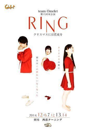 舞台DVD 「RING-クリスマスには花束を-」 ABセット