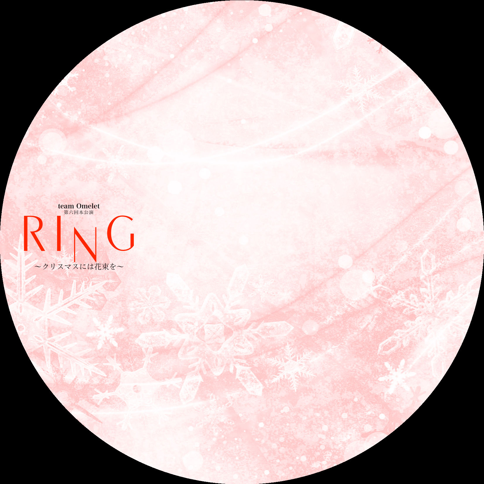 舞台DVD 「RING-クリスマスには花束を-」 team B版