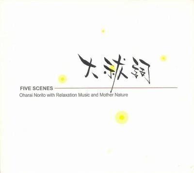 CD『大祓詞』-FIVE SCENES
