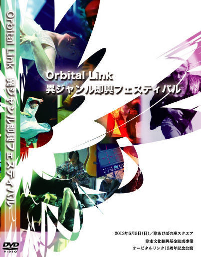 Orbital Link 異ジャンル即興フェスティバル DVD