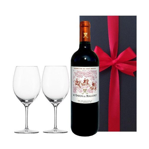 フランス ボルドーの赤ワイン 「シャトー ・ル・バロン・ド・マレレ 」 オー・メドック2011年と ペアワイングラス