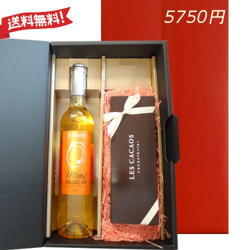 送料無料 お酒とスイーツギフト 貴腐ワインとチョコレート専門店「レ・カカオ」の焼菓子セット
