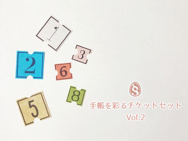 手帳を彩るチケットセット Vol.2