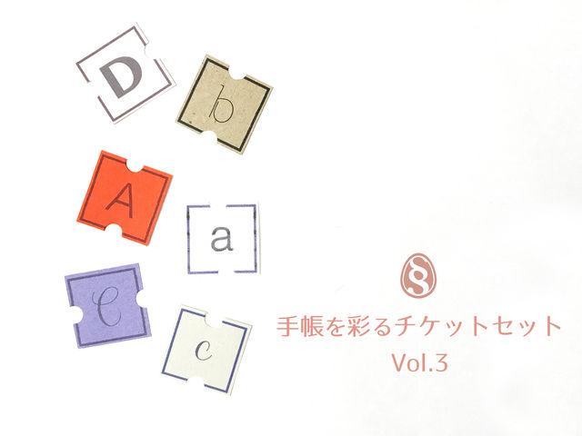 手帳を彩るチケットセット Vol.3