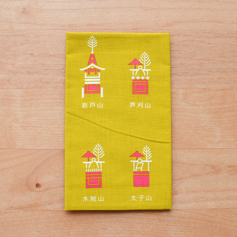 てぬぐい「山鉾」黄