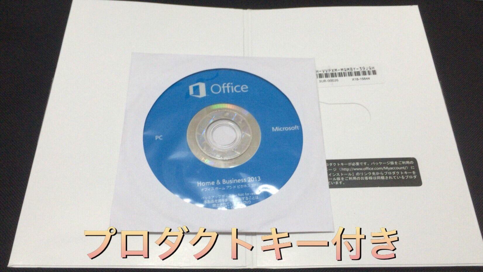 Microsoft office 2013 home&business製品版