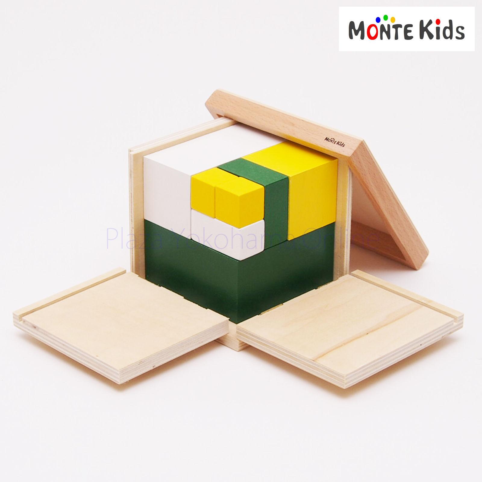 【MONTE Kids】MK-008  2の累乗キューブ  ≪OUTLET≫