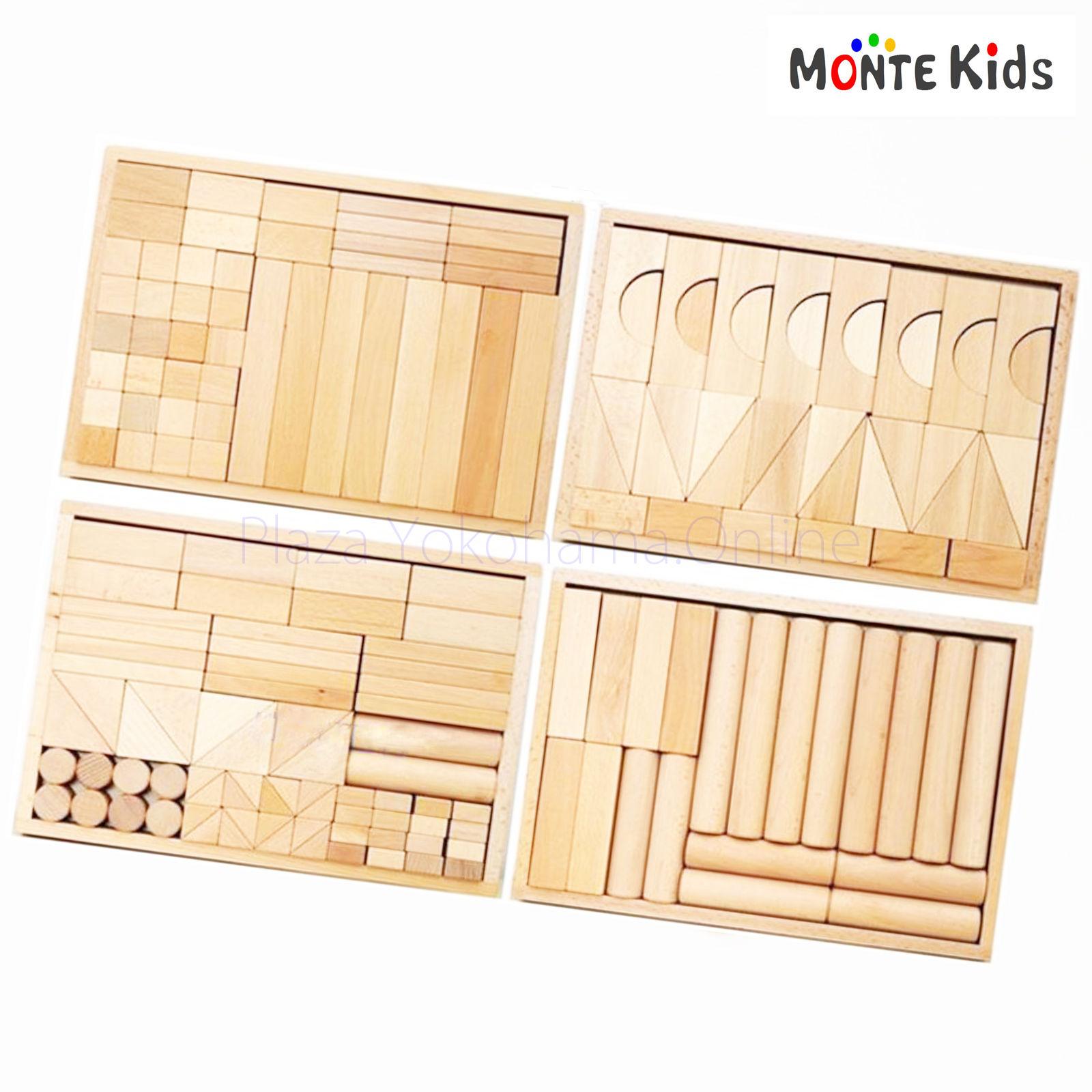 【MONTE Kids】MK-055  180ピース 4段 無垢 積み木セット