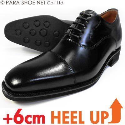 A・CREPINS 本革 ストレートチップ シークレットヒールアップ(+6cmアップ)ビジネスシューズ 黒 ワイズ3E 23.5cm、24cm(24.0cm)【小さいサイズ靴/KT1301-BLK】