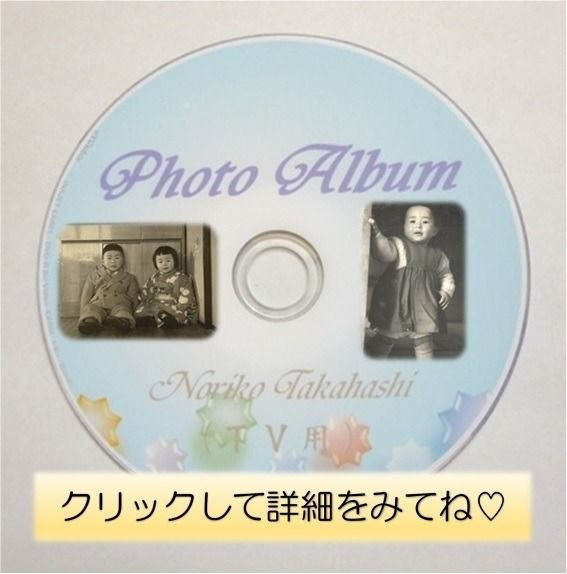 ②DVD(写真60枚スライドショー)