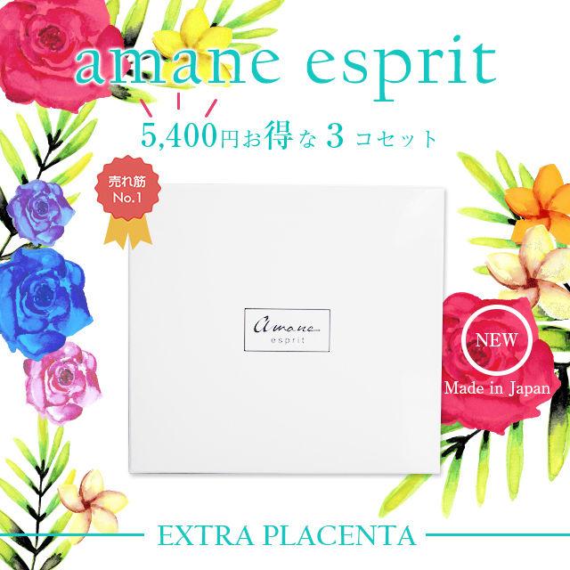 医療取扱プラセンタ【 Amane esprit 】集中美活セット3ヵ月分 通常価格48,600円
