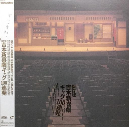 LaserDisc/吉本新喜劇ギャグ100連発