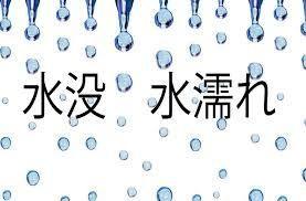 【ノートPC水没水濡れ液体こぼし・データ救出システム修復修理サービス】