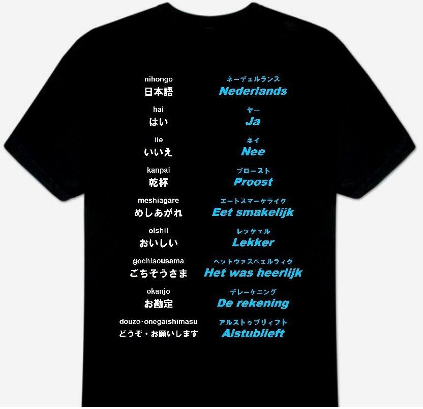 オランダ語(食事)Tシャツ