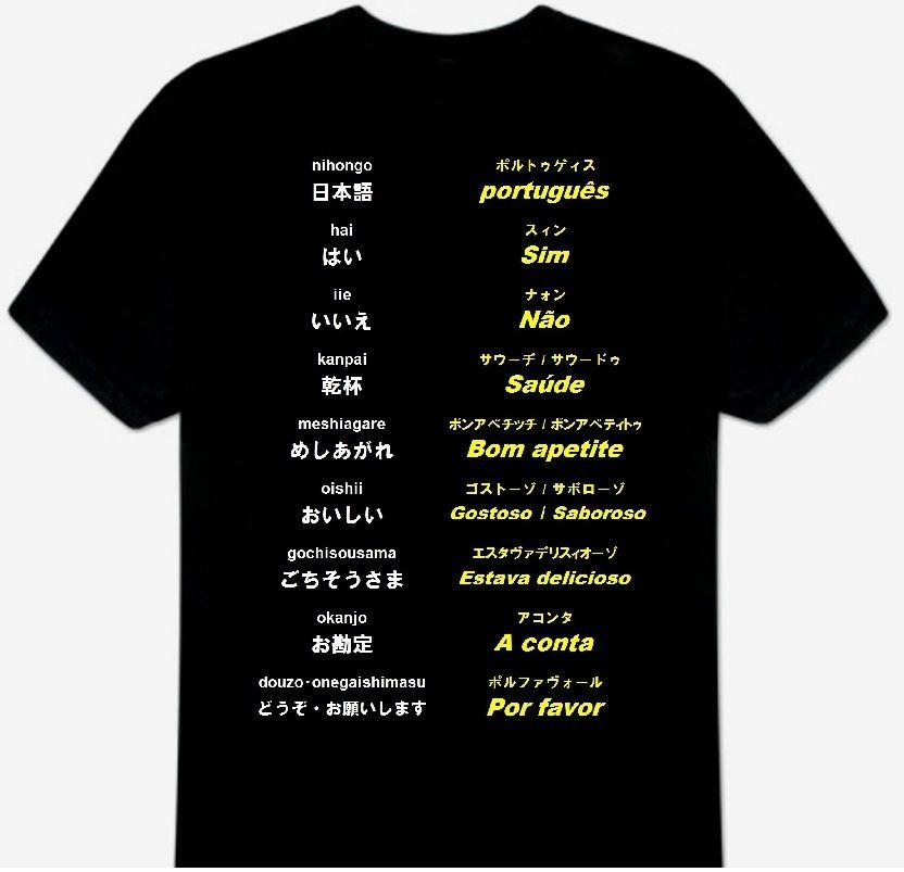 ポルトガル語(食事)Tシャツ