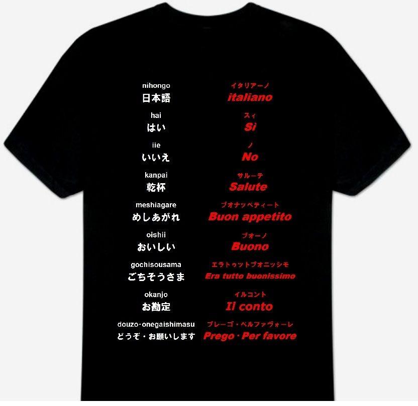 イタリア語(食事)Tシャツ