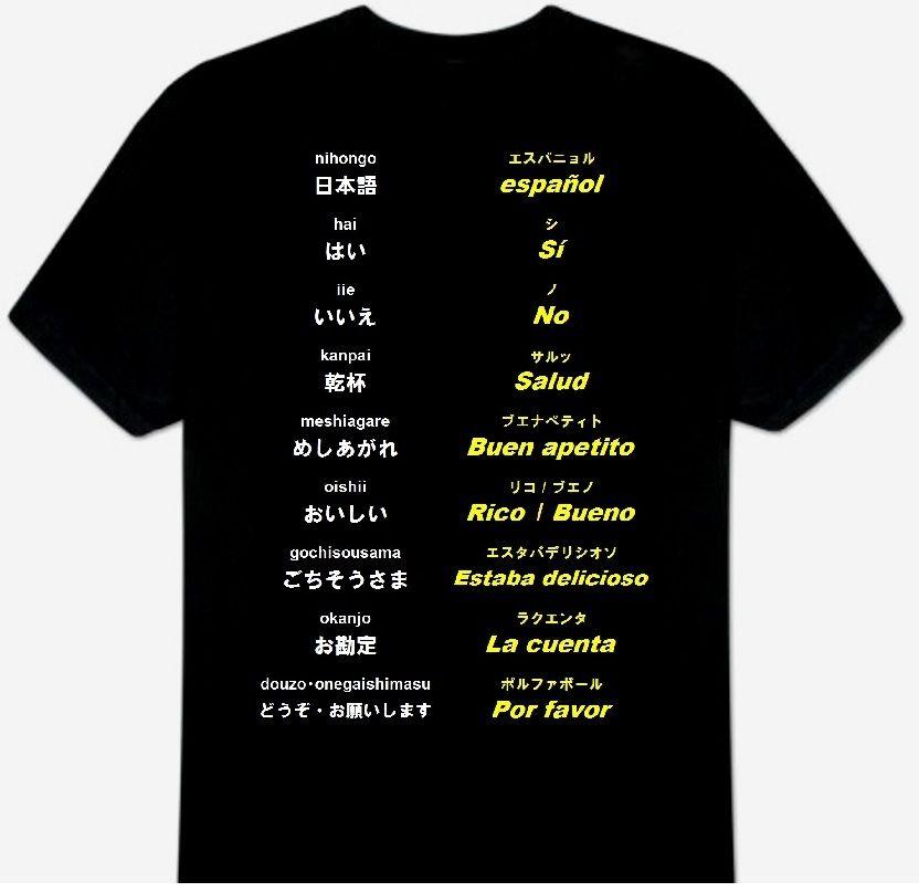 スペイン語(食事)Tシャツ