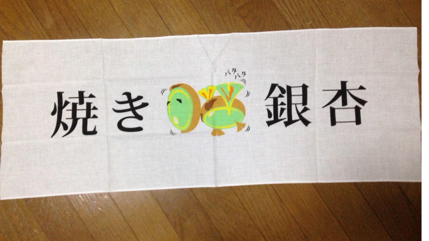 【福田明日香グッズ】焼きナンシー。(手ぬぐい)