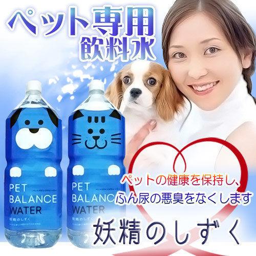 【2L×6本入り】PET BALANCE WATER 妖精のしずく