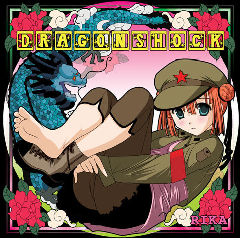RIKA/Dragon Shock(音楽CD)