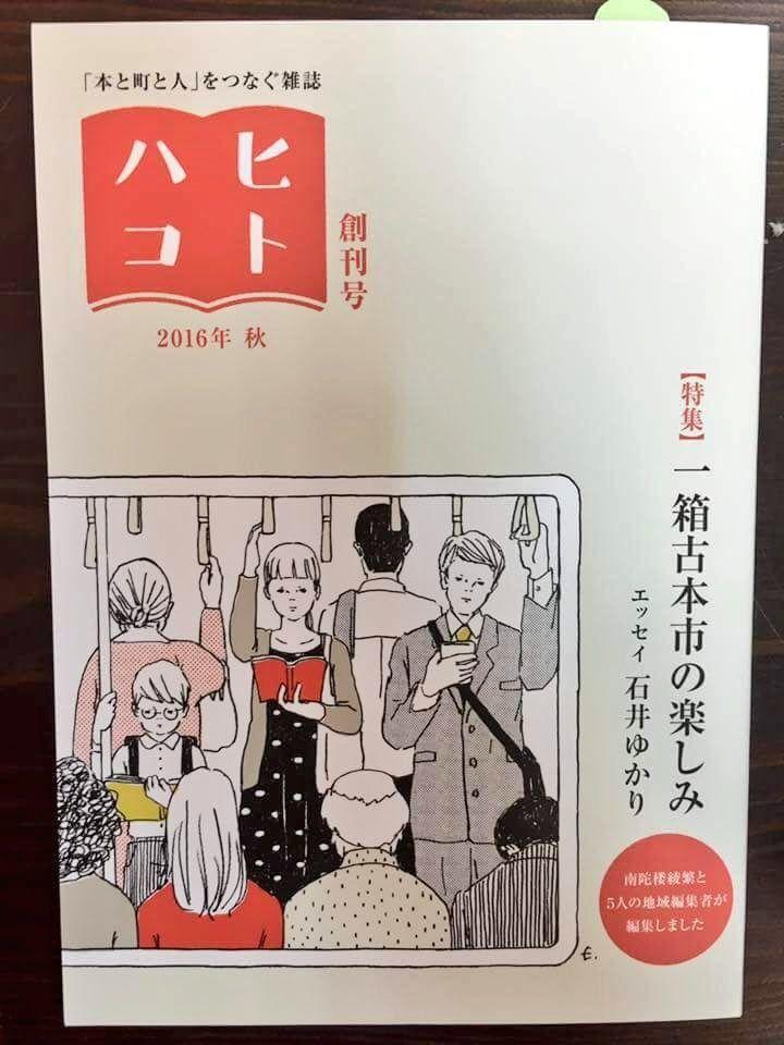 本と町と人をつなぐ雑誌「ヒトハコ」創刊号