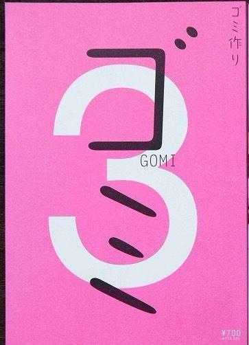 ゴミ  3  【ZINE】